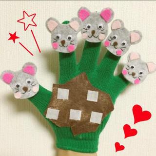 いっぴきののねずみの手袋シアター(知育玩具)