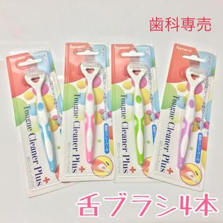 【送料無料】 歯科医院専売 舌ブラシ 舌クリーナープラス 4本セット