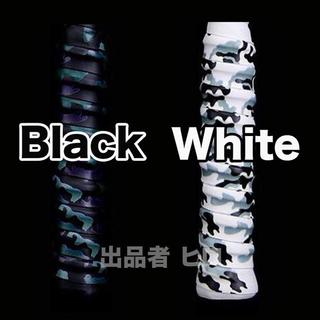 迷彩グリップテープ 2色【ブラック&ホワイト】テニス バドミントン(テニス)