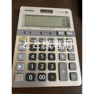 カシオ(CASIO)の【とと様専用】カシオ CASIO  日数&時間計算機能搭載  DS-20DB-N(オフィス用品一般)