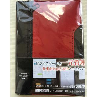 キングジム(キングジム)の【新品】キングジム レザフェスノートカバー A5S 赤 1991LFアカ(ファイル/バインダー)