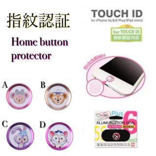 ディズニー(Disney)の可愛い♡ホームボタンシール 指紋認証(保護フィルム)