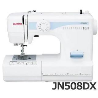 ジャノメ ミシン JN508DX  ブルー❗️(その他)