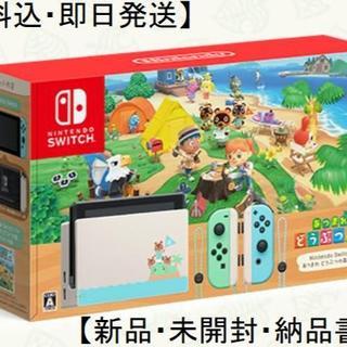 【新品・未開封】Nintendo Switch あつまれ どうぶつの森セット