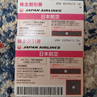 JAL(日本航空) - [JAL株優待券50%off2枚セット]送料無料 期限2021年5月31日
