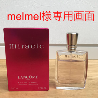 LANCOME - ランコム☆ ミラク  50ml