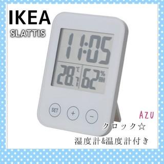 イケア(IKEA)の新品未開封 IKEA イケア * SLATTIS 時計 湿度計&温度計付き(置時計)