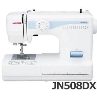 ジャノメ ミシン JX508DX 新品未使用 3年保証(その他)