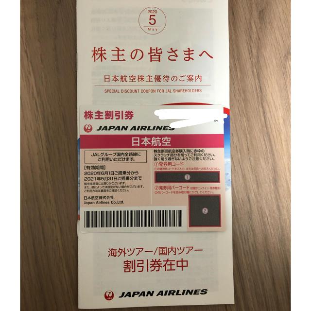 JAL(日本航空)(ジャル(ニホンコウクウ))のJAL 株主優待 1枚 チケットの乗車券/交通券(航空券)の商品写真