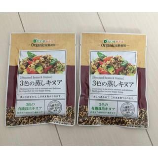3色の蒸しキヌア(60g入り)  2袋(米/穀物)