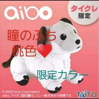 TAITO - aibo 限定カラー♡①