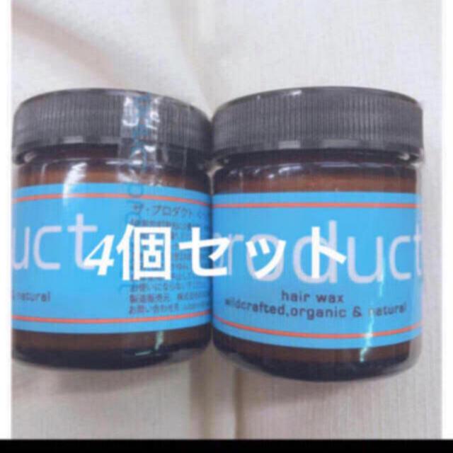 PRODUCT(プロダクト)のプロダクト ヘアワックス 4個セット コスメ/美容のヘアケア/スタイリング(ヘアワックス/ヘアクリーム)の商品写真