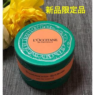 ロクシタン(L'OCCITANE)の新品未開封❗️限定 ロクシタン パンプルムース ルバーブ オードトワレ 75ml(香水(女性用))