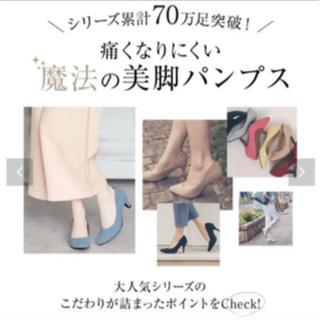 神戸レタス - 美脚パンプス 新品 Mサイズ