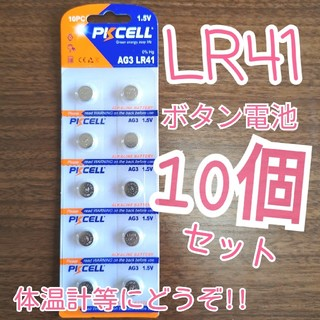 LR41 ボタン電池 10個セット(その他)