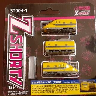 Zショーティー 923形 ドクターイエロー T5編(鉄道模型)