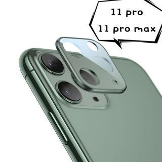 レンズ保護ガラスフィルムiPhone11pro/promaxミッドナイトグリーン