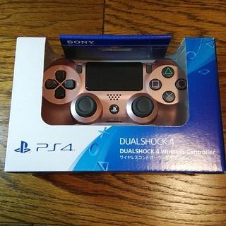 プレイステーション4(PlayStation4)のPS4 ワイヤレスコントローラー DUALSHOCK4 ローズ ゴールド(家庭用ゲーム機本体)