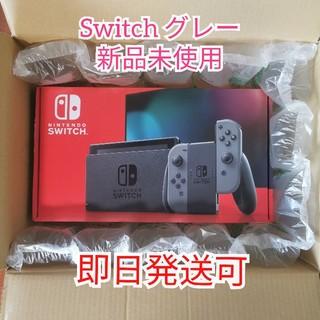 新品未使用 Nintendo Switch 本体 グレー 即日発送