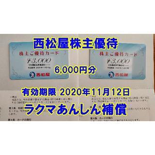 西松屋 - ★西松屋株主優待 6,000円 あんしん補償 送料無料★