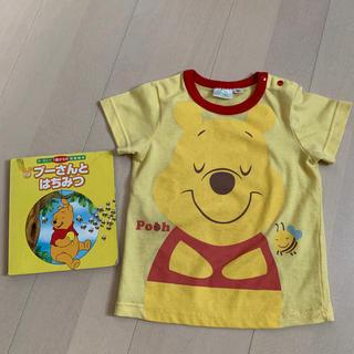 ディズニー(Disney)のディズニー くまのプーさん 知育絵本 Tシャツ95(絵本/児童書)