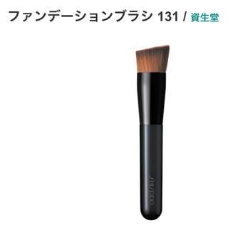 シセイドウ(SHISEIDO (資生堂))の資生堂★ファンデーションブラシ131(ブラシ・チップ)