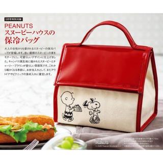ピーナッツ(PEANUTS)のInRed 5月号  付録 PEANUTS  スヌーピーハウスの保冷バッグ(弁当用品)