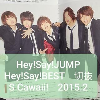 Hey! Say! JUMP - Hey!Say!BEST(Hey!Say!JUMP)Scawaii!2015.2