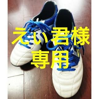 アンブロ(UMBRO)の美品 ☆ アンブロ サッカースパイク size22.0cm(シューズ)
