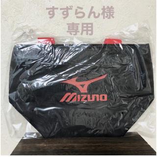 ミズノ(MIZUNO)の【専用】ミズノ ミニ保冷バッグ(その他)
