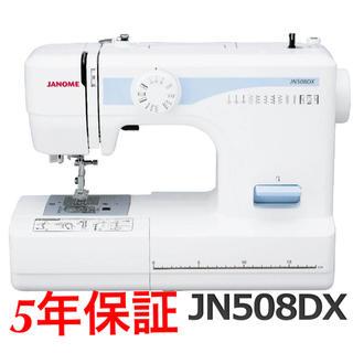 ジャノメミシン 電動ミシン JN508DX ブルー 5年保証(その他)