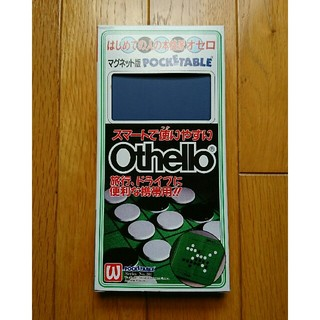 マグネット版 ポケッタブル 携帯用 オセロ(オセロ/チェス)