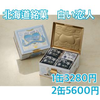 イシヤセイカ(石屋製菓)の北海道銘菓 白い恋人 1缶3280円 石屋製菓(菓子/デザート)