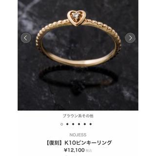 ノジェス(NOJESS)のNOJESS YG ダイヤリング(リング(指輪))