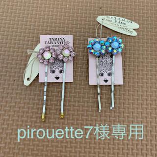 【pirouette7様専用ページ】(ヘアピン)