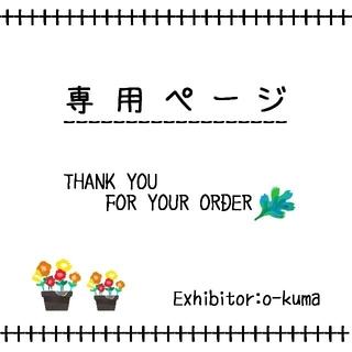 ゆ様 専用ページ(母子手帳ケース)