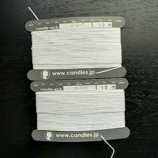 キャンドル芯 2種セット(アロマ/キャンドル)