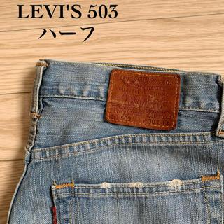 リーバイス(Levi's)の【LEVI'S 503 】リーバイス ハーフデニム (ショートパンツ)