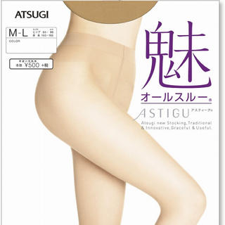 Atsugi - 【4足セット】アスティーグ 魅 オールスルー パンスト ヌーディベージュ M-L