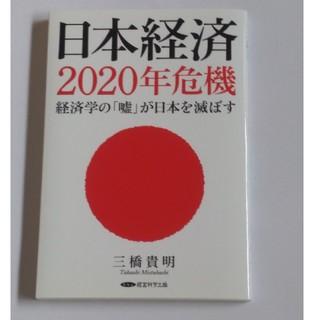 日本経済2020年危機 三橋貴明