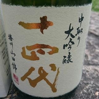 【サトウ様専用】 十四代 中取り大吟醸 播州山田錦720ml(2020.5詰)(日本酒)
