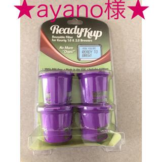 【ayano様専用】 エコフィルター&ペーパーフィルター(調理道具/製菓道具)
