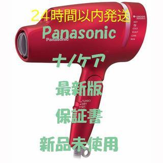 Panasonic - Panasonic ヘアードライヤー ナノケア  EH-NA0B-RP ルージュ