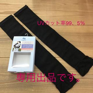 NAIGAI - UVカット率99、5% 日除け手袋 アームカバー 接触冷感 黒 ロング丈