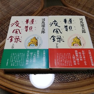 司馬遼太郎書 韃靼疾風録 上下巻セット(文学/小説)