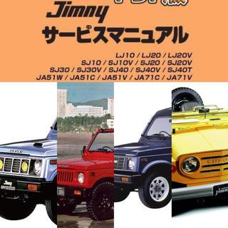 スズキ(スズキ)のジムニー、オリジナル、サービスマニュアル(カタログ/マニュアル)