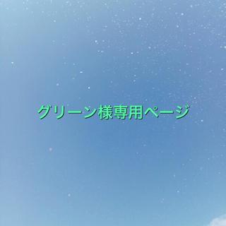 グリーン様専用ページ(少年漫画)