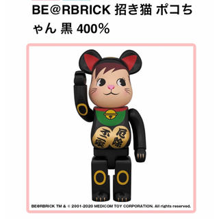MEDICOM TOY - BE@RBRICK 招き猫 ポコちゃん 黒 400% MEDICOM TOY