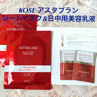アスタブラン(ASTABLANC)のKOSE アスタブラン  シートマスク&日中用美容乳液(パック/フェイスマスク)
