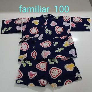 ファミリア(familiar)のfamiliar 100 甚平 浴衣(甚平/浴衣)